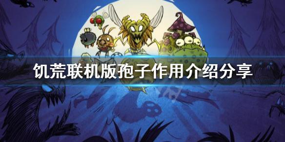 《饥荒联机版》游戏孢子是什么?孢子有什么作用