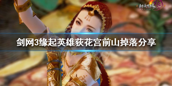 《剑网3怀旧服》英雄荻花宫前山boss掉落有哪些