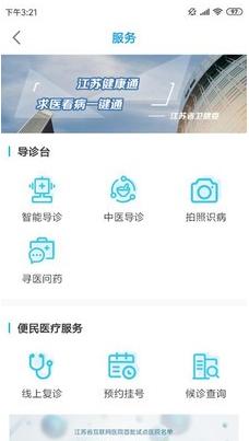 江苏健康通图2