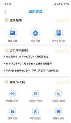 江苏健康通图3