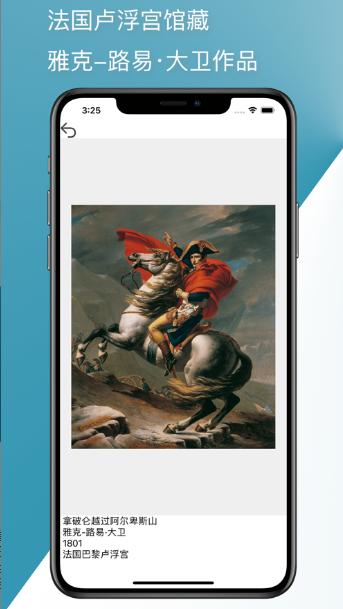 世界名画鉴赏app图1