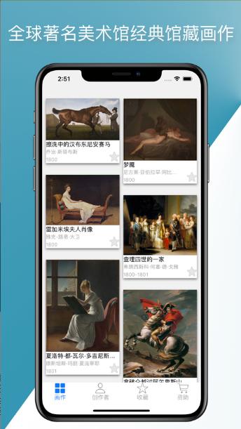 世界名画鉴赏app图2