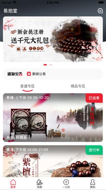 易拍堂app下载图1