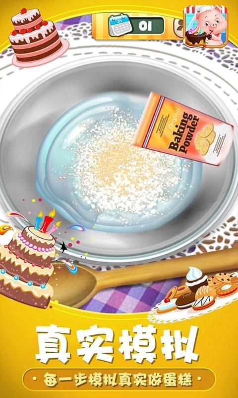 小猪猪彩虹蛋糕屋图2