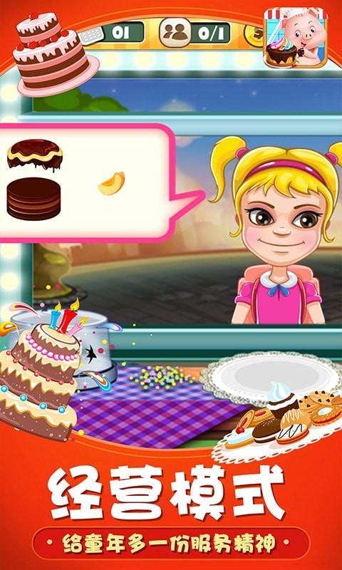 小猪猪彩虹蛋糕屋图1
