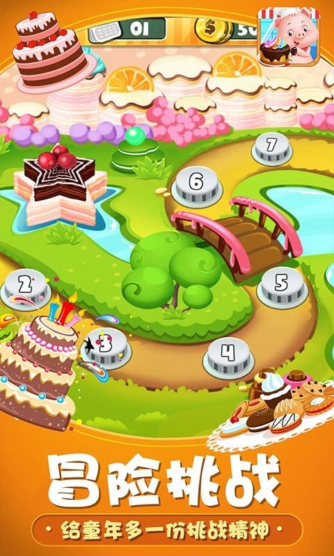 小猪猪彩虹蛋糕屋图4