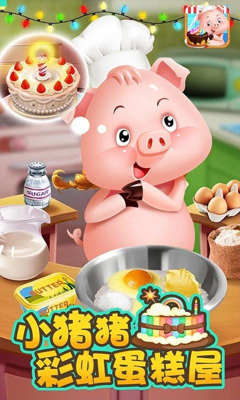 小猪猪彩虹蛋糕屋图3