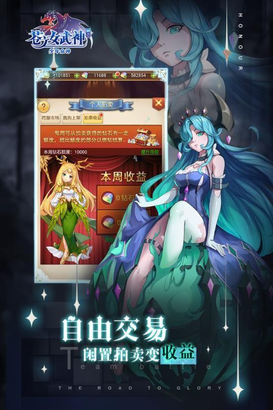 苍之女武神破解版图3