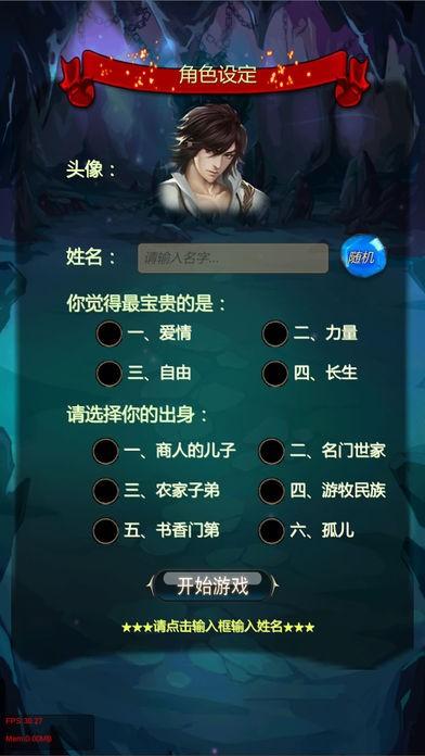 仙侠第一放置图2