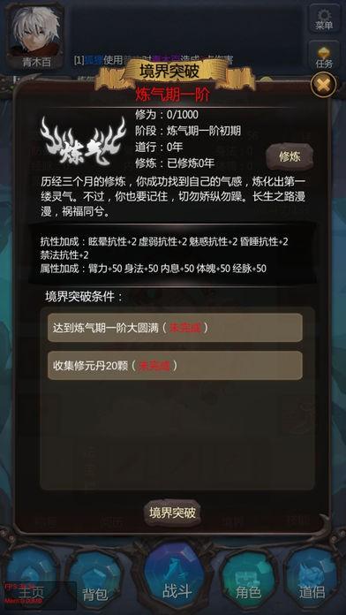 仙侠第一放置图1