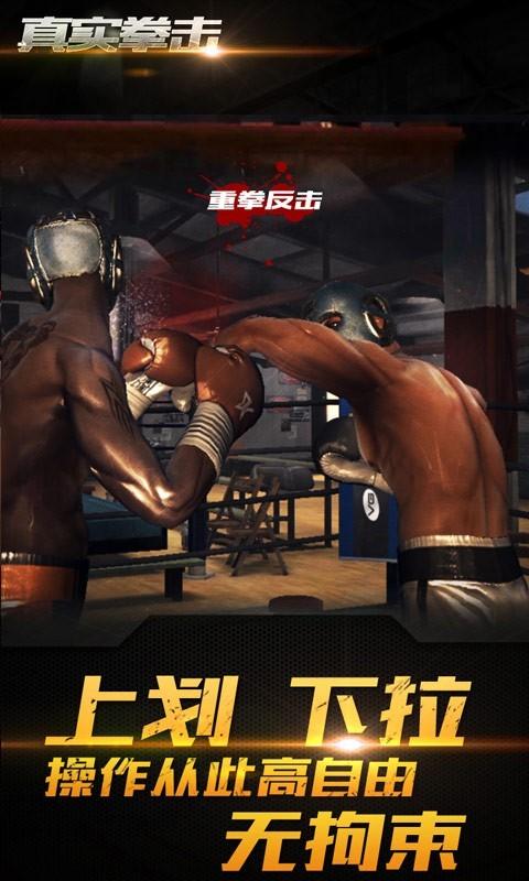 传奇拳击手图1