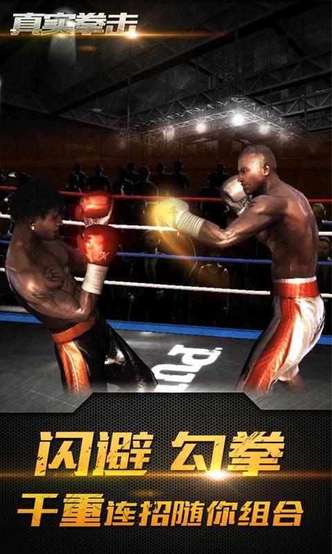 传奇拳击手图2