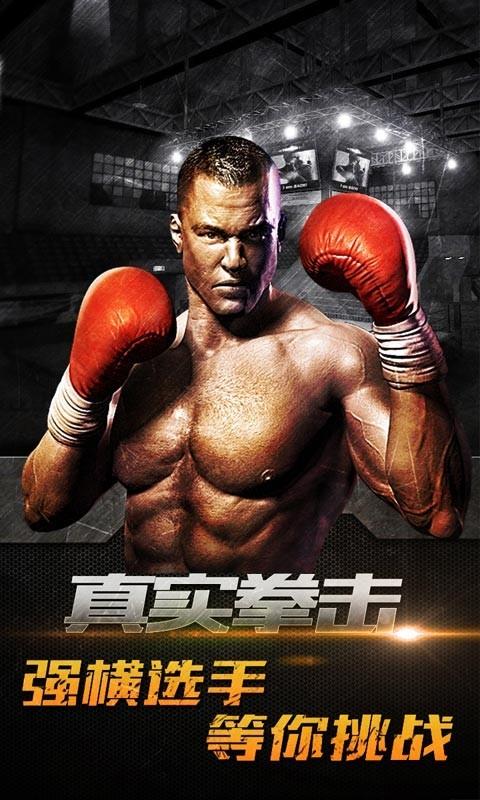 传奇拳击手图3