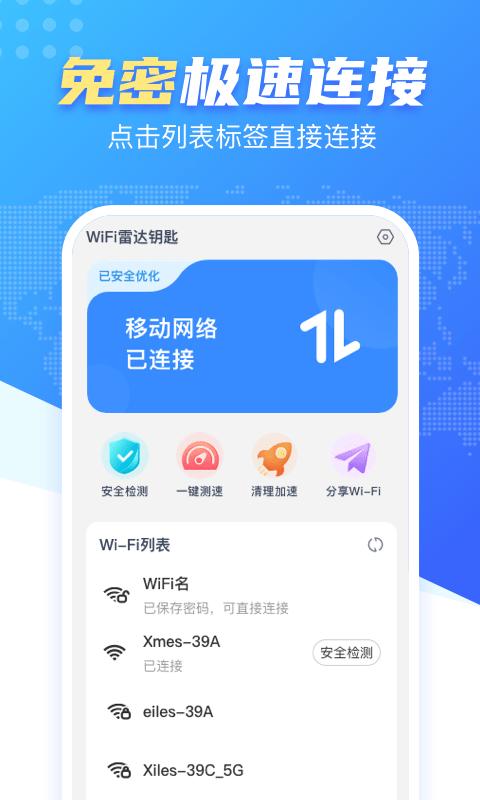 WiFi雷达钥匙图4
