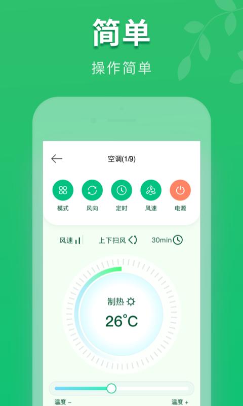 万能手机空调遥控器图2