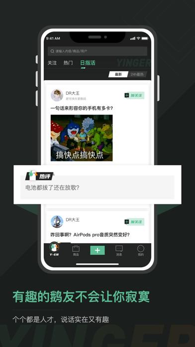 硬鹅app图1