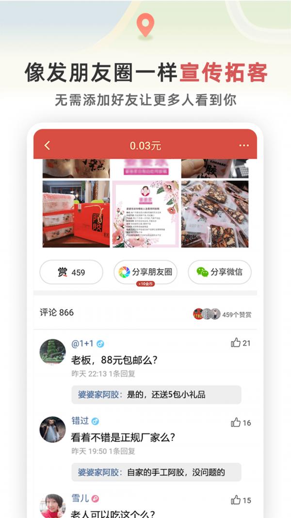 红信app图3
