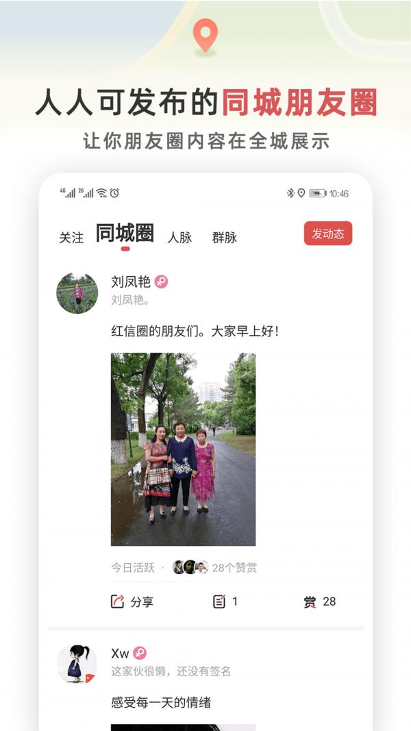 红信app图1