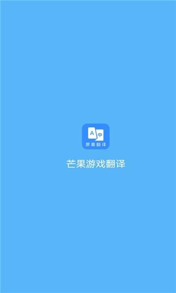 芒果游戏翻译图1