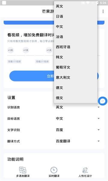 芒果游戏翻译图4
