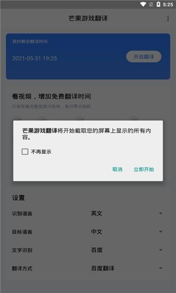 芒果游戏翻译图3
