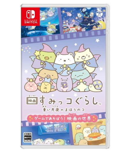 《角落萌宠》新游确定12月2日登陆Switch发售 电影联动版