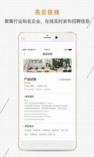 晋州360招聘图3