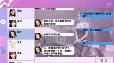 恋人日记 v1.1.3 内购破解版图5