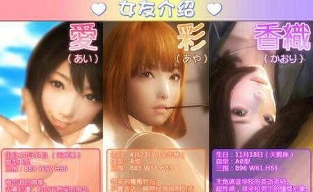 真实女友3 v1.0中文内购破解版图3
