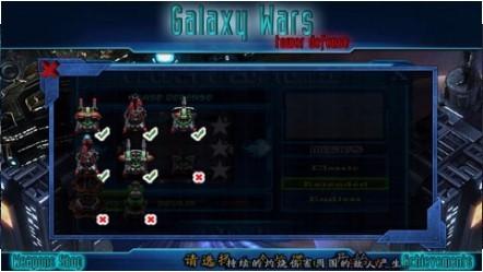 星际防御战 v1.1.4.4 汉化破解版图4