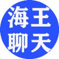 海王聊天安卓版 v2.5.6