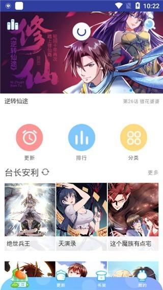 天官赐福漫画免费全集在线观看 v1.2.0 安卓版图1