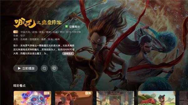 葫芦视频app官方版图3