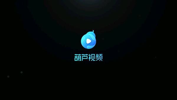 葫芦视频app官方版图1